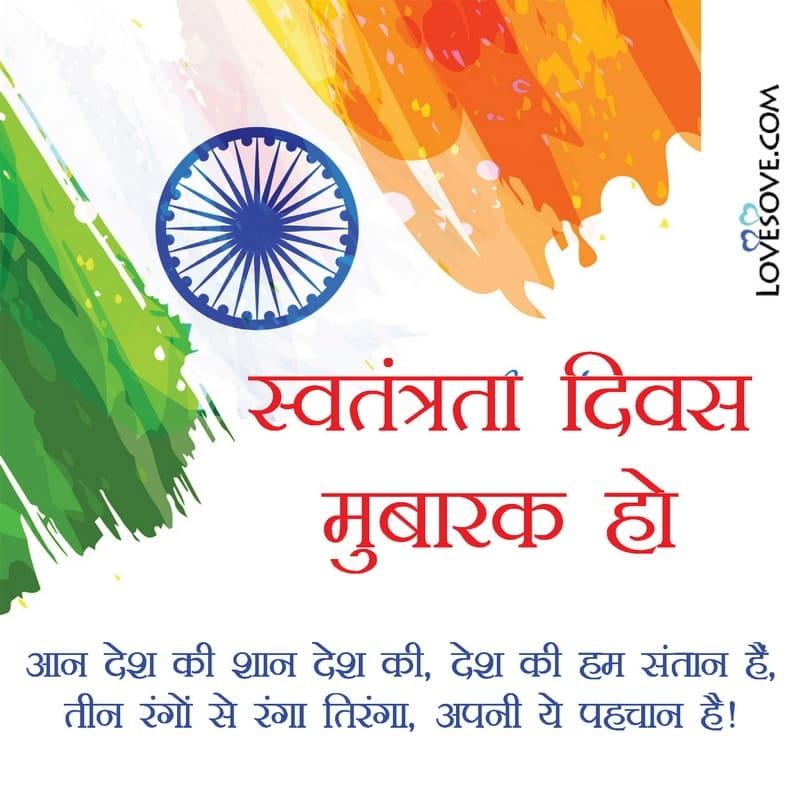 स्वतंत्रता दिवस, स्वतंत्रता दिवस की शुभकामनाएं, स्वतंत्रता दिवस की हार्दिक शुभकामनाएं, 15 अगस्त स्वतंत्रता दिवस,