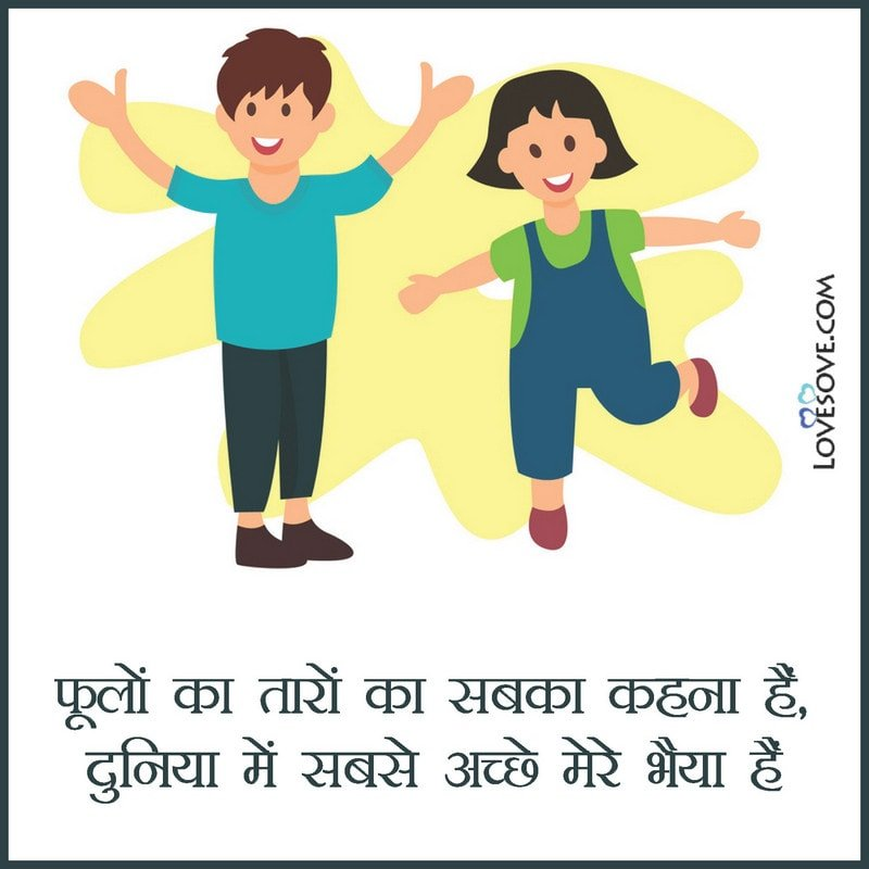 best line for sister in hindi, sister love status hindi, sister love quotes in hindi, i love my sister status, whatsapp status for sister