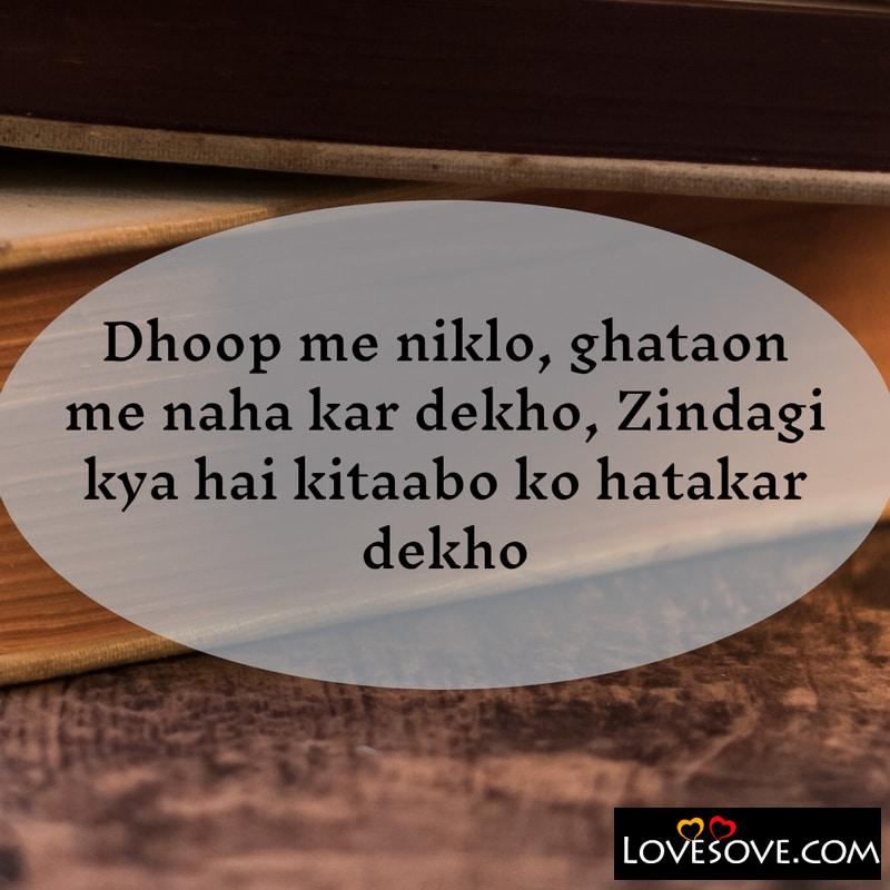 very sad 2 line shayari, bharosa shayari 2 lines, heart touching shayari in hindi 2 lines,