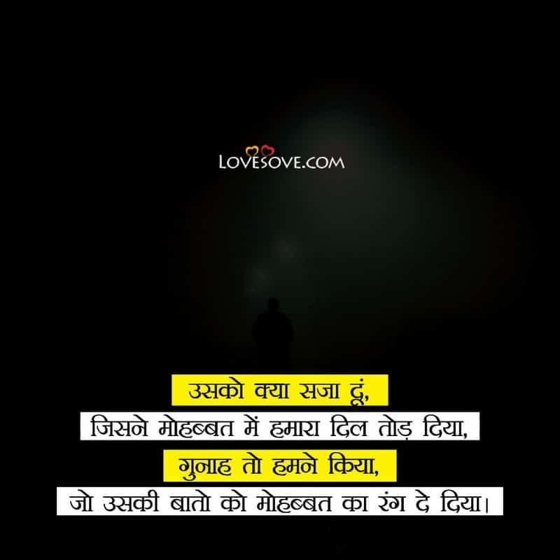 Broken Heart Shayari, Broken Heart Shayari In English, Broken Heart Shayari In Hindi, Broken Heart Shayari Fb, Broken Heart Shayari Hindi, Broken Heart Shayari For Girl,