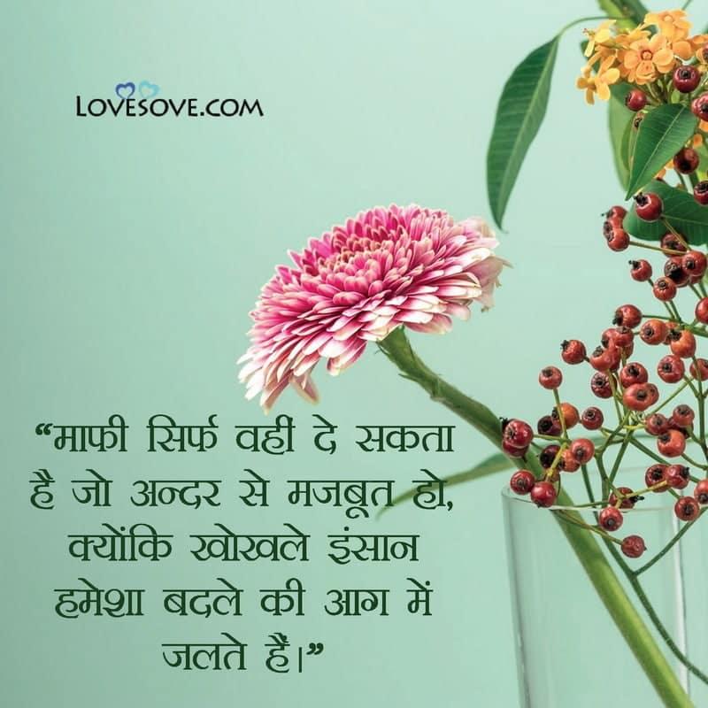 Top 25 Safalta Suvichar Images, Hindi Success Quotes, , aaj ka suvichar in hindi with image lovesove
