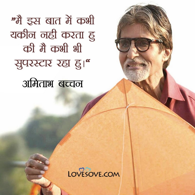 Inspirational Amitabh Bachchan Quotes, Amitabh Bachchan, Amitabh Bachchan Quotes, Amitabh Bachchan Motivational Quotes, Amitabh Bachchan Quotes On Life In Hindi, Amitabh Bachchan Quotes On Life, Amitabh Bachchan Movie Quotes,
