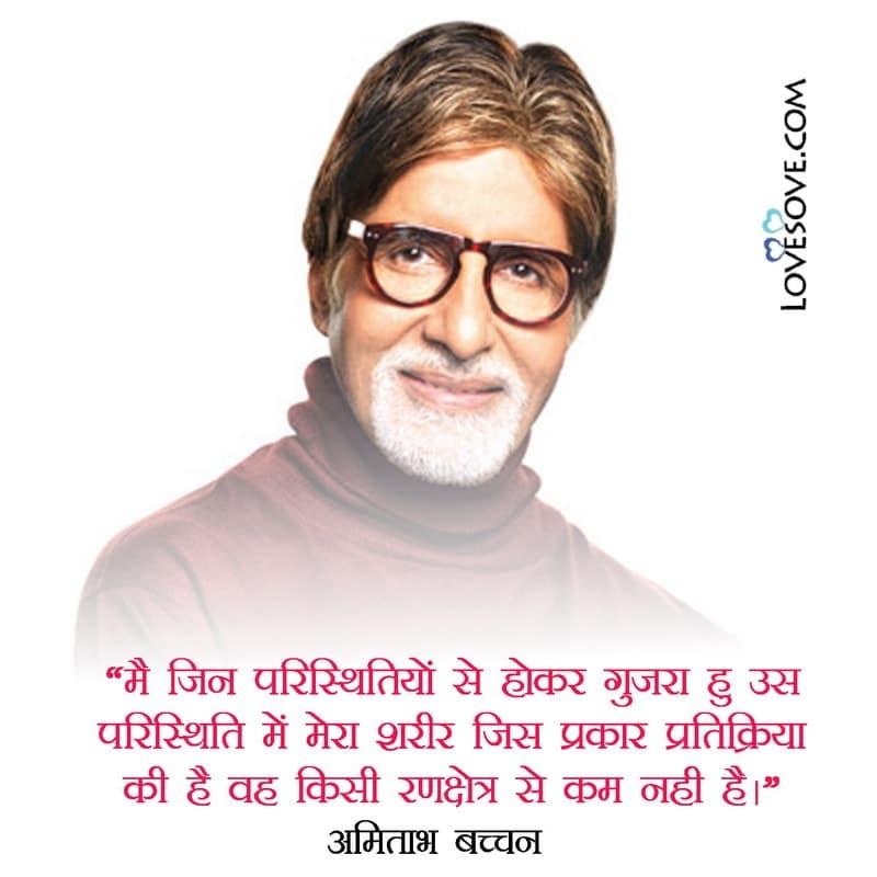 Amitabh Bachchan Quotes In Hindi, Amitabh Bachchan Quotes On Wife, Amitabh Bachchan Inspirational Quotes, Quotes Of Amitabh Bachchan, Amitabh Bachchan Quotes On Success, Amitabh Bachchan Kbc Quotes, Amitabh Bachchan Quotes On Love,