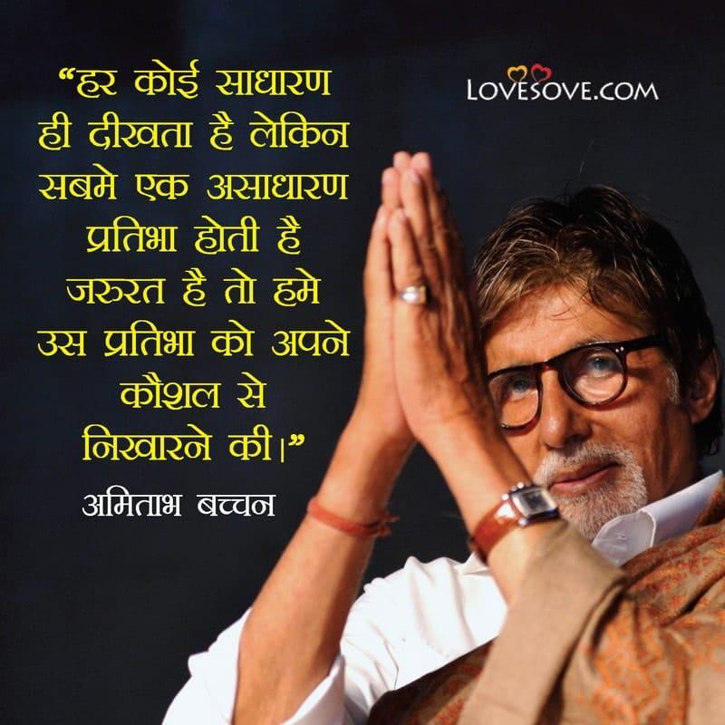 Amitabh Bachchan Motivational Quotes Hindi, Amitabh Bachchan Famous Quotes, Amitabh Bachchan Love Quotes, Amitabh Bachchan Best Quotes, Quotes About Amitabh Bachchan, Quotes By Amitabh Bachchan, Amitabh Bachchan Quotes Hindi, Quotes From Amitabh Bachchan,