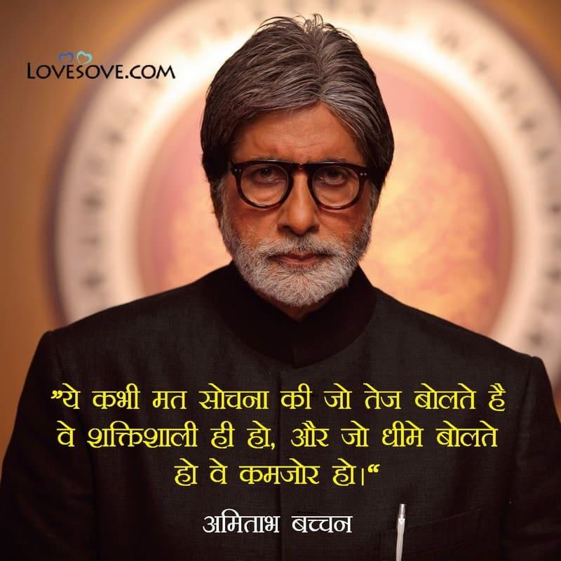 Mohabbatein Quotes Amitabh Bachchan, Amitabh Bachchan Status, Amitabh Bachchan Status Dialogue, Amitabh Bachchan Status Hindi, Amitabh Bachchan Famous Lines, Amitabh Bachchan Lines, Amitabh Bachchan Lines In Hindi, Amitabh Bachchan Best Lines, Amitabh Bachchan Dialogues,