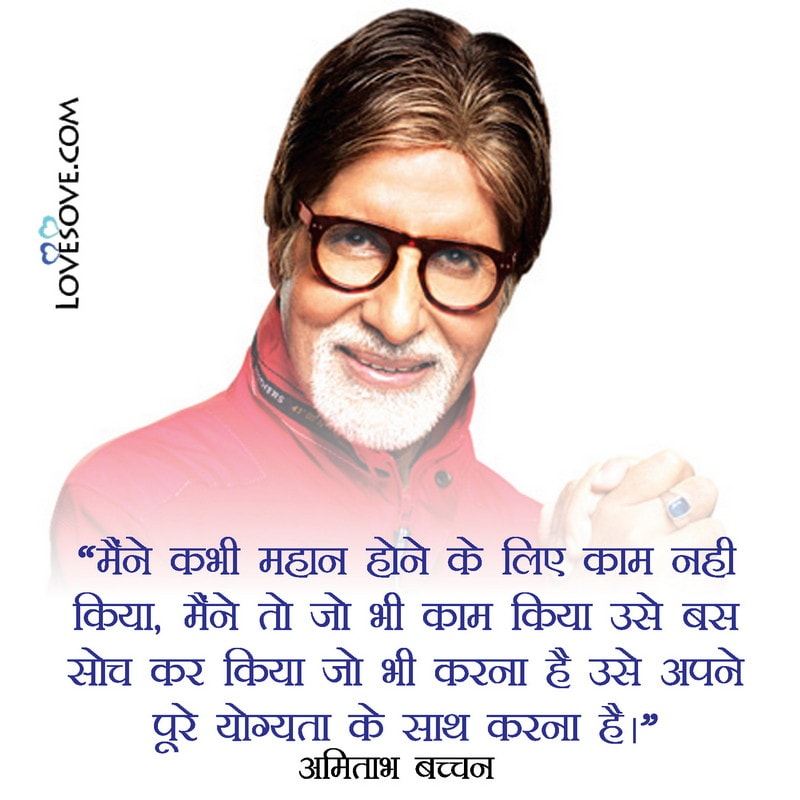 Amitabh Bachchan Best Lines, Amitabh Bachchan Dialogues, Amitabh Bachchan Hai Dialogue, Amitabh Bachchan Dialogue Hindi, Amitabh Bachchan Best Dialogue, Amitabh Bachchan Dialogues In Hindi, Amitabh Bachan Dialogues, Amitabh Bachchan Dialogue Photo, Amitabh Bachchan Dialogue Wallpaper, Amitabh Bachchan Dialogue Picture,