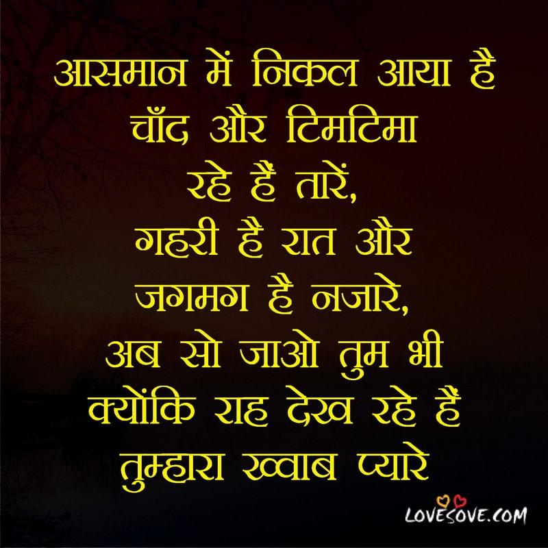 Raat Shayari, Shayari On Raat, Raat Par Shayari, Raat Ko Jagna Shayari, Raat Par Shayari In Hindi, Raat Bhar Roya Shayari, Raat Ki Shayari Hindi,