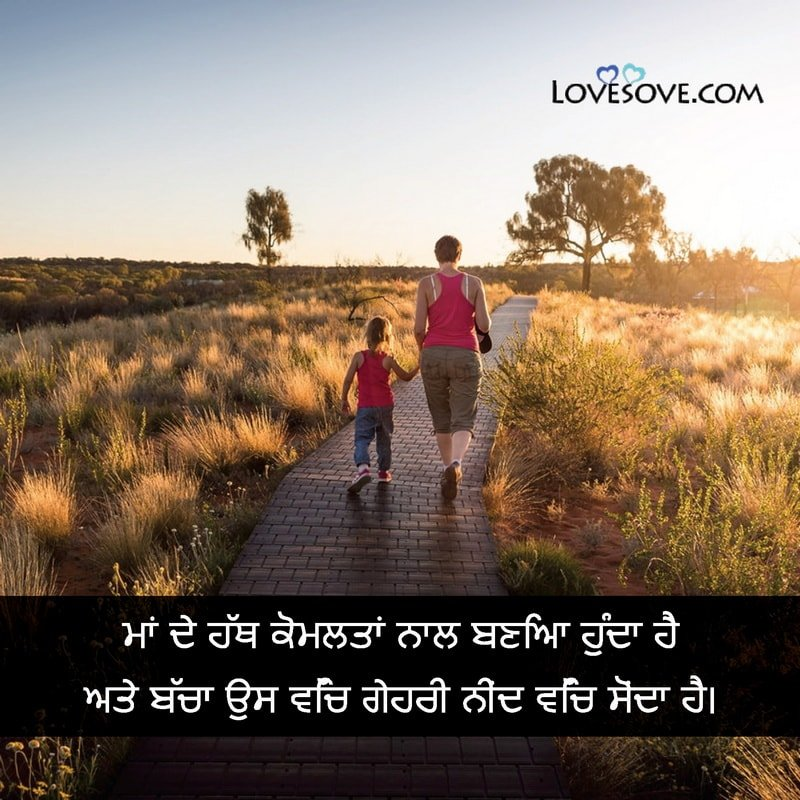 Status For Mother In Punjabi, Status For Mother In Punjabi Language, Whatsapp Status For Mother In Punjabi, Status For Parents Respect In Punjabi, Punjabi Status For Mother In Punjabi Language, Status On Mother In Punjabi, Status On Mother In Punjabi Language,