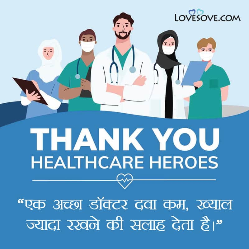 Thank You Health Heroes Quotes, Thank You Doctor Messages In Hindi, Thank You Doctor Quotes In Hindi, Thank You Doctor Status In Hindi,