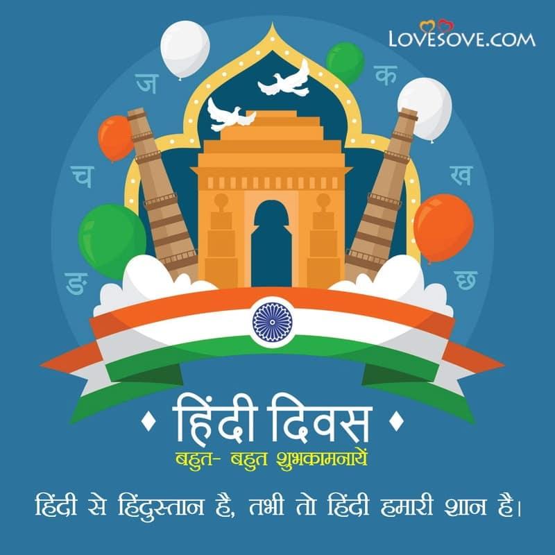 विश्व हिन्दी दिवस, विश्व हिंदी दिवस पर शायरी, विश्व हिंदी दिवस 2020 थीम, विश्व हिंदी दिवस Images, विश्व हिंदी दिवस की हार्दिक शुभकामनाएं, विश्व हिन्दी दिवस की हार्दिक शुभकामनाएं, विश्व हिंदी दिवस की शुभकामनाएं,