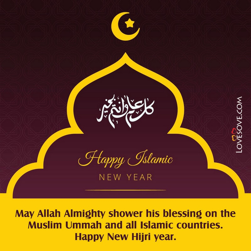 Islamic New Year Wishes, Islamic New Year Greeting Cards, Islamic New Year Wishes Images, Islamic New Year Greeting Cards Images, Wishes For Islamic New Year, Islamic New Year Best Wishes, Islamic Wishes For New Year 2020,