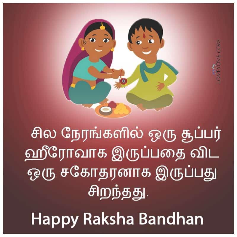 Raksha Bandhan Tamil Wishes & Messages, Tamil Rakhi Status Images, Tamil Wishes On Rakhi, தமிழ் மொழியில் சமீபத்திய ரக்ஷா பந்தன் நிலை