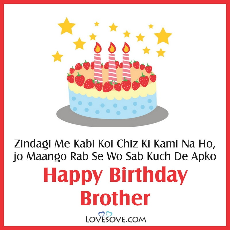 Birthday Status For Brother In Hindi, Birthday Wishes For Brother In Hindi, Birthday Status For Brother In Hindi Attitude, Birthday Status For Big Brother In Hindi, Birthday Status For Brother Hindi,