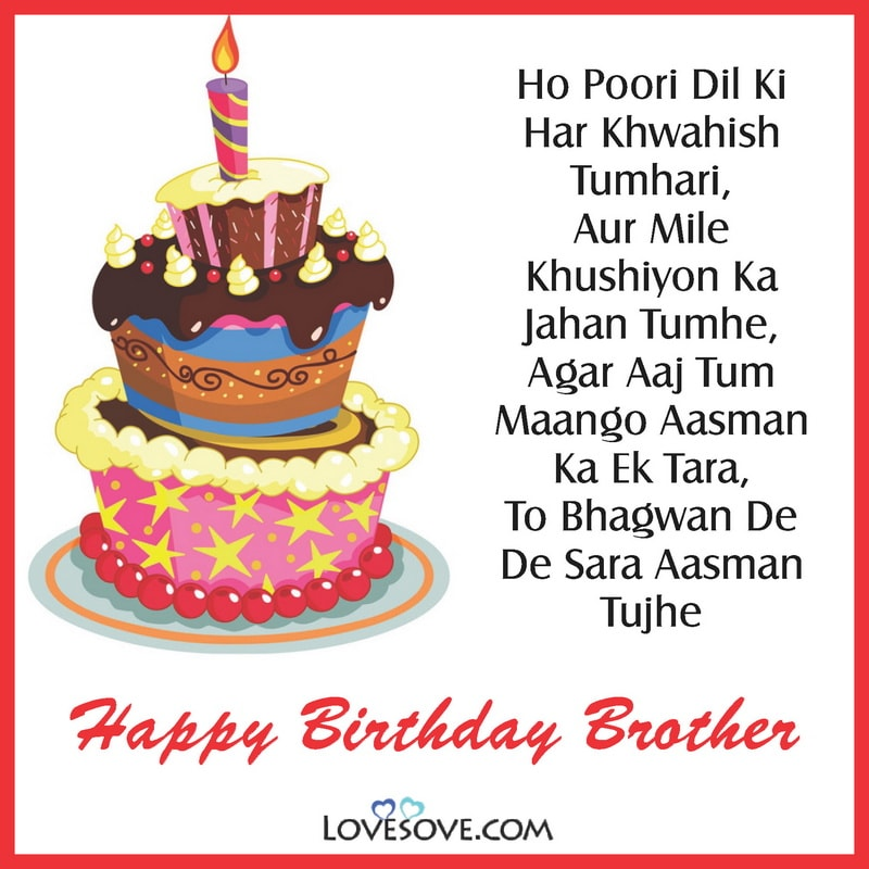 Birthday Status For Brother Attitude In Hindi, Birthday Status For Brother In Hindi Funny, Birthday Status For Brother In Hindi Attitude 2 Line, Birthday Wishes Status For Brother Hindi, Birthday Quotes For Elder Brother In Hindi, Birthday Quotes For Big Brother In Hindi,
