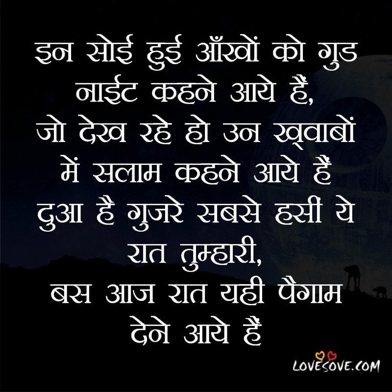 Raat Ki Shayari Hindi, Raat Love Shayari, Raat Ke Musafir Shayari, Shayari Raat Ki Khamoshi, Raat Ko Jagna Shayari In Hindi, Raat Ki Shayari,