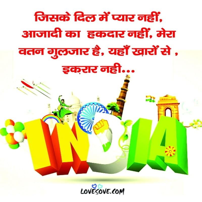 , , desh bhakti line shayari lovesove