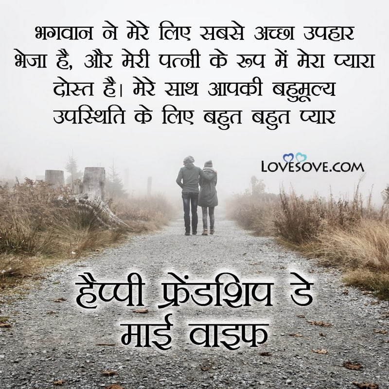 Friendship Day Wishes To Wife Images, Happy Friendship Day Wishes Quotes For Wife, Friendship Day Wishes For Wife, Happy Friendship Day Wishes For Wife, Friendship Day Wishes For My Wife,