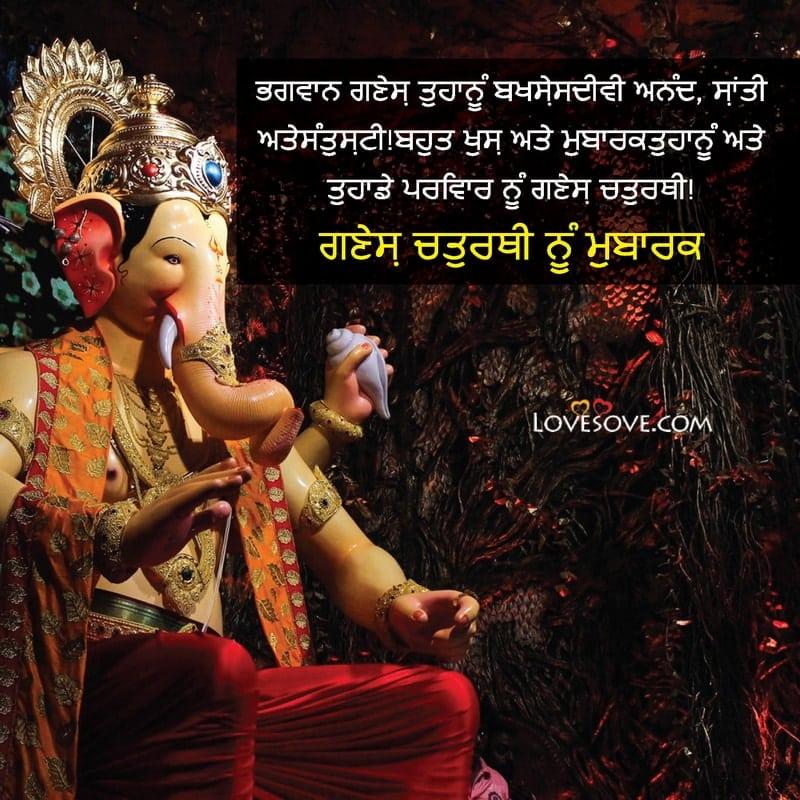 Ganesh Chaturthi Wishes In Punjabi, Ganesh Chaturthi Greetings In Punjabi, Ganesh Chaturthi Status In Punjabi,
