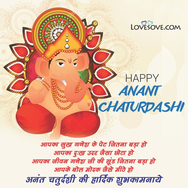Happy Anant Chaturdashi, Happy Anant Chaturdashi Sms, Happy Anant Chaturdashi Images, Happy Anant Chaturdashi Pictures,