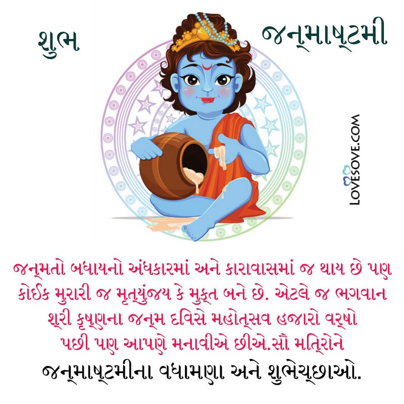 Janmashtami Wishes Gujarati Ma, Krishna Janmashtami Wishes In Gujarati, Janmashtami Wishes In Gujarati, Happy Janmashtami Wishes In Gujarati,