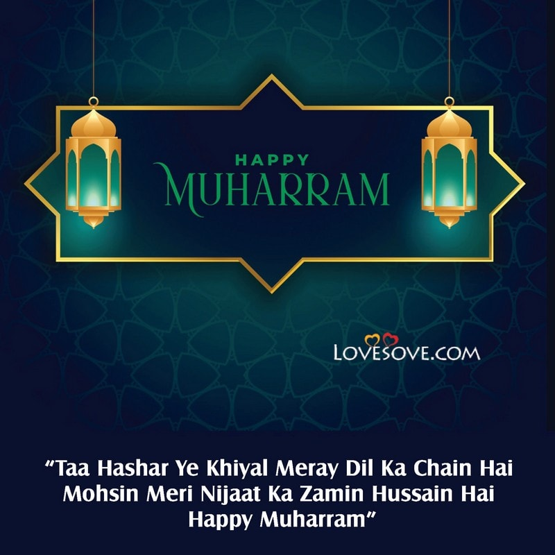 Happy Muharram Quotes, Happy Muharram, Happy Muharram Photo, Happy Muharram Status, Happy New Year Muharram, Happy Muharram Shayari, Happy Muharram Hd Images,
