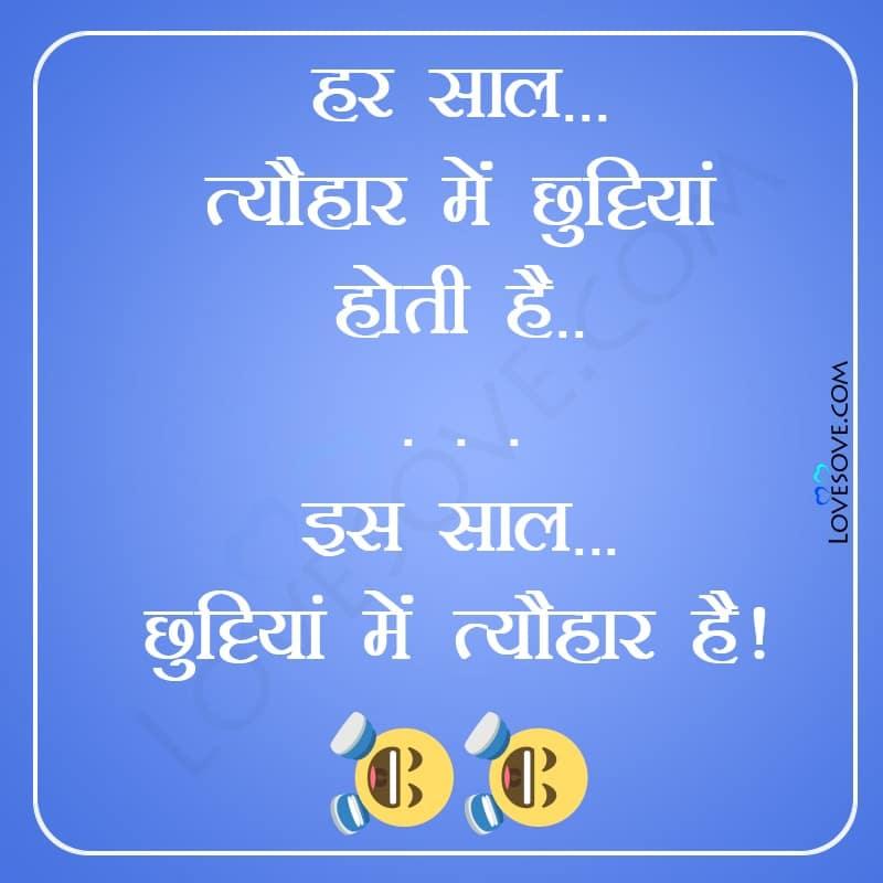 Har Saal Tyohaar Me Chuttiya Hoti Hai, , har saal tyohar me chuttiya is saal lovesove