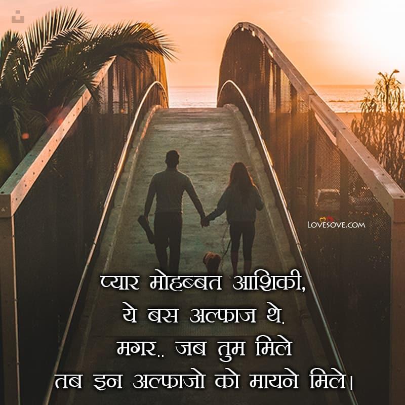 Pyaar Mohabbat Aashiqi – Hindi Love Shayari Images, Pyaar Mohabbat Aashiqi - Hindi Love Shayari Images, hindi love shayari images lovesove