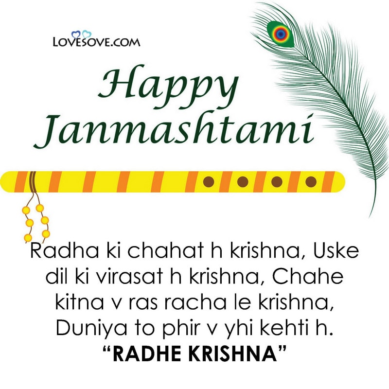 , , images for happy krishna janmashtami lovesove