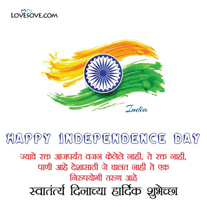 Happy Independence Day Wishes In Marathi, Independence Day Wishes In Marathi, Independence Day Wishes Sms In Marathi, Independence Day Status In Marathi, Independence Day In Marathi,