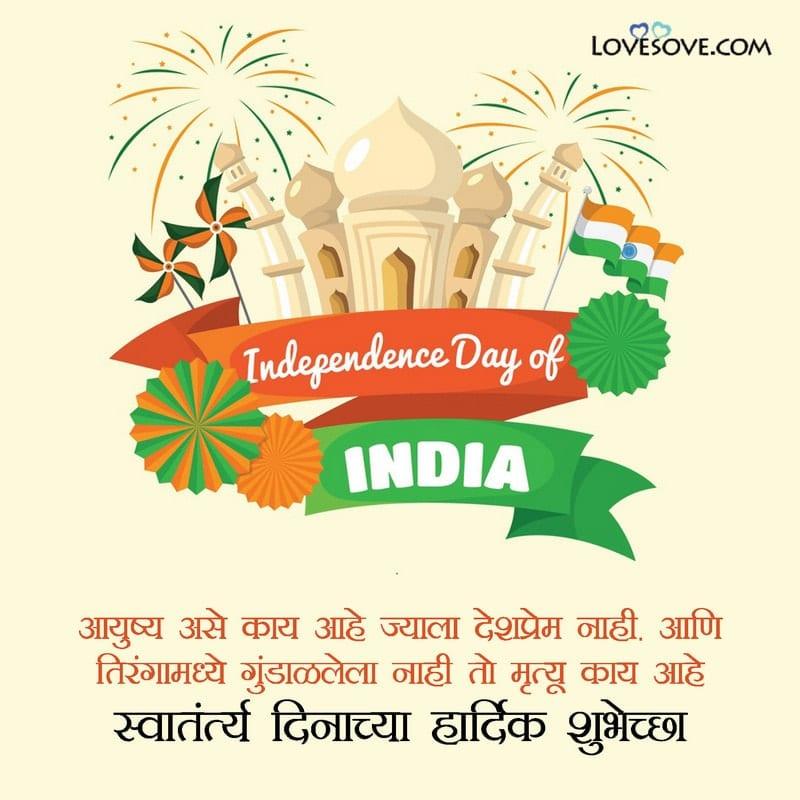 Independence Day Marathi Sms, Independence Day In Marathi Language, Independence Day Marathi Quotes, Independence Day Marathi Shayari, Independence Day Marathi Images,