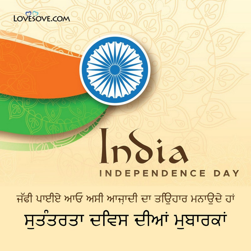 Independence Day Wishes In Punjabi, Independence Day Status In Punjabi, Independence Day In Punjabi, Independence Day In Punjabi Language, Independence Day Quotes In Punjabi,