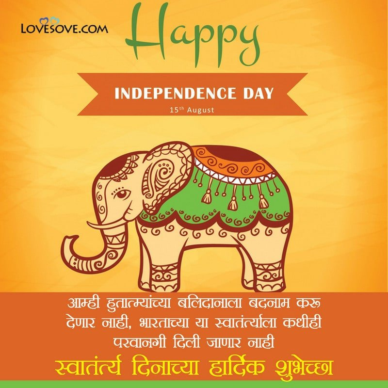 Independence Day Marathi Images Sms, Independence Day Marathi Photos, Independence Day In Marathi Msg, Independence Day Fb Status In Marathi, Independence Day Quotes In Marathi,