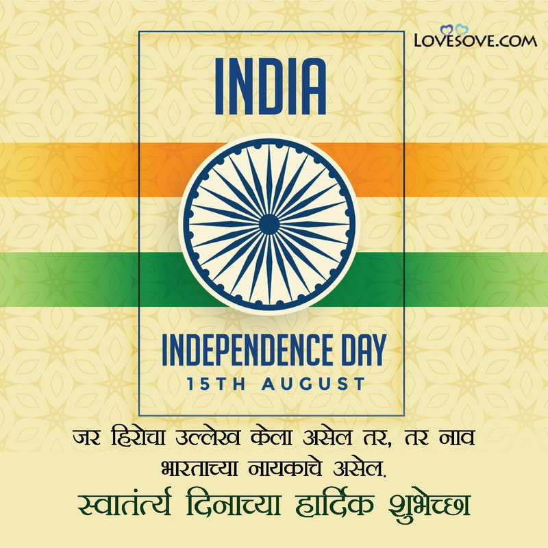 Independence Day Images With Quotes In Marathi, Happy Independence Day Quotes In Marathi, Quotes In Marathi For Independence Day, Quotes On Independence Day In Marathi, स्वातंत्र्य दिनाच्या हार्दिक शुभेच्छा,