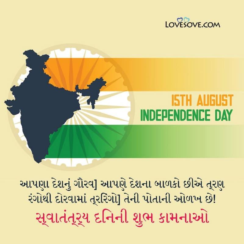 Independence Day Wishes In Gujarati, Independence Day Status In Gujarati, Independence Day In Gujarati, Independence Day In Gujarati Language, Independence Day Essay In Gujarati Language, Independence Day Gujarati Kavita,