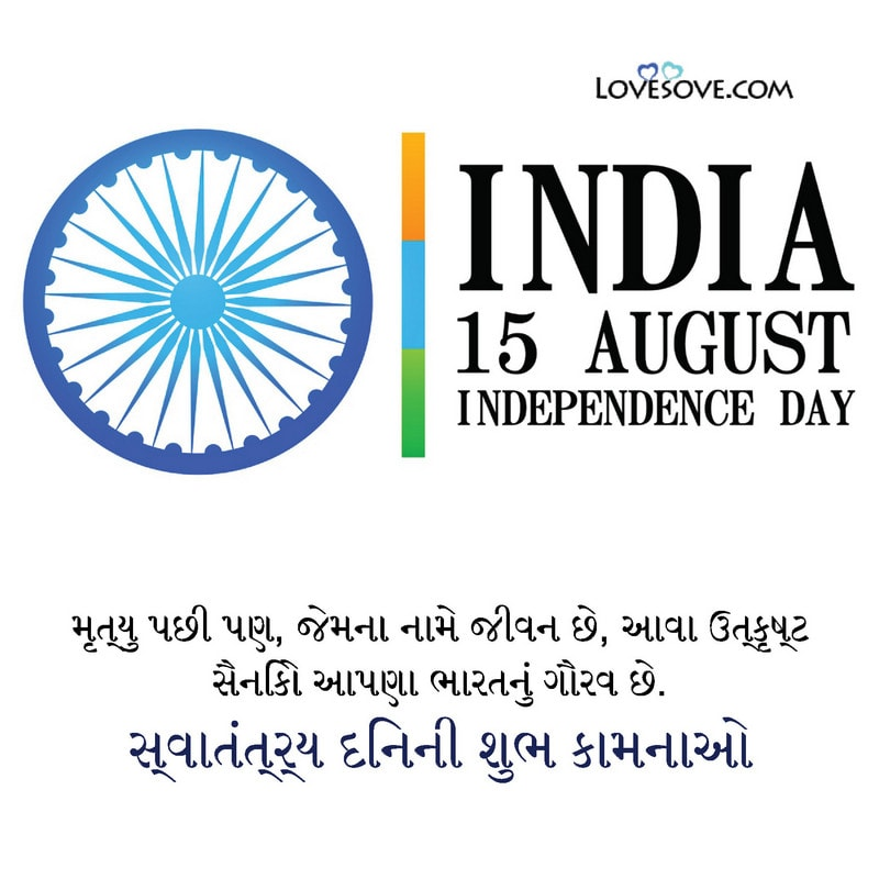 Independence Day Wishes, Messages, Quotes & Status In Gujarati, Independence Day Status In Gujarati, independence day status in gujarati lovesove