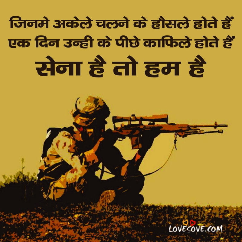 , , indian army status line in hindi lovesove