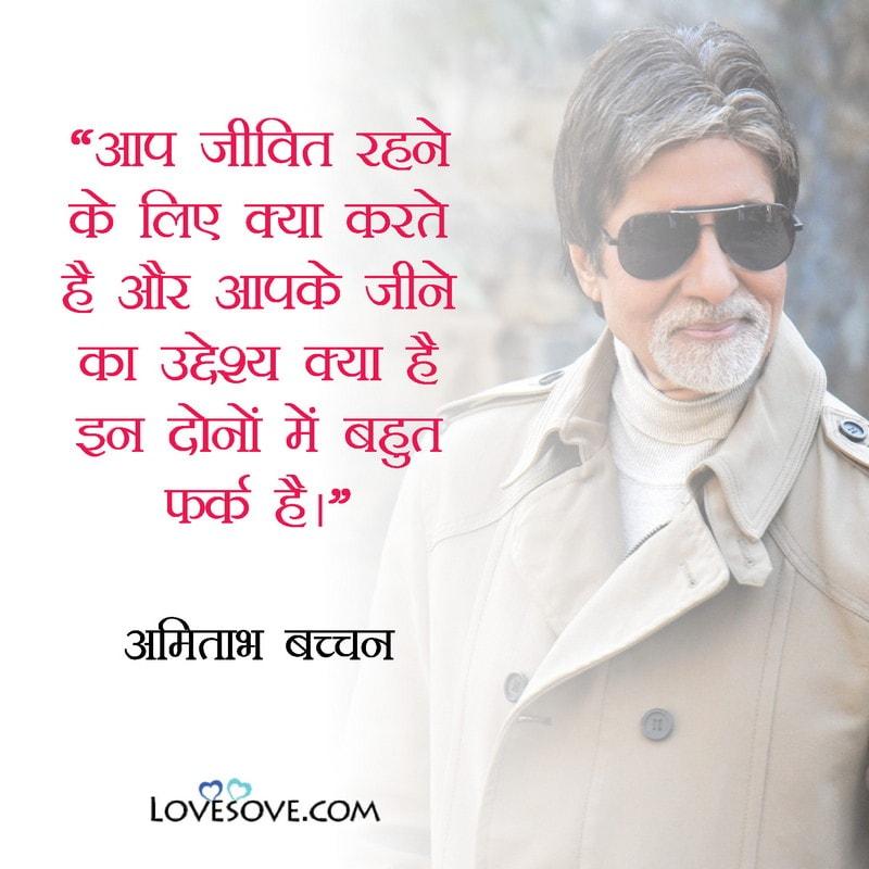 Amitabh Bachchan Dialogue Photo, Amitabh Bachchan Dialogue Wallpaper, Amitabh Bachchan Dialogue Picture, Amitabh Bachchan Dialogue Best, Amitabh Bachchan Dialogues Famous, Amitabh Bachchan Dialouges, Amitabh Bachchan Line Dialogue,