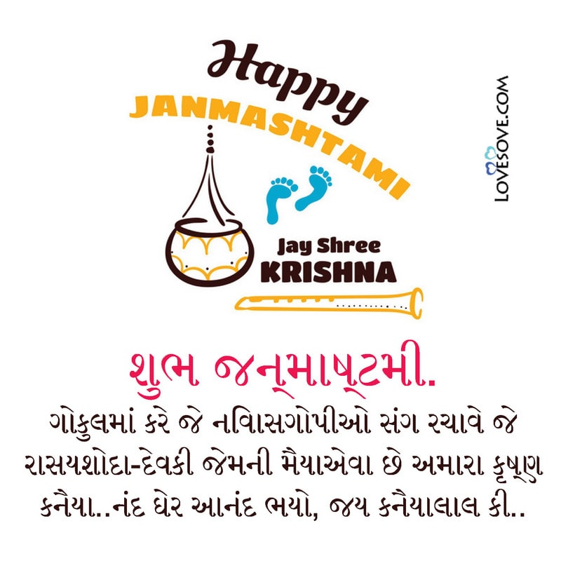 Janmashtami Wishes In Gujarati Text, Happy Krishna Janmashtami Wishes In Gujarati, Janmashtami Wishes In Gujarati Language, Janmashtami In Gujarati Language, Janmashtami Status In Gujarati,