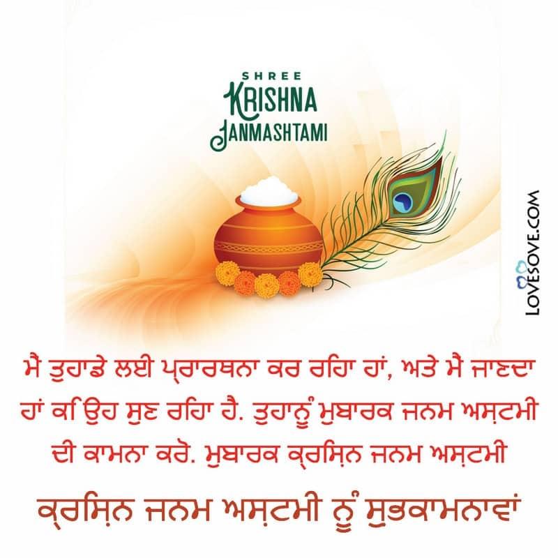 Krishna Janmashtami Wishes In Punjabi, Happy Janmashtami Wishes In Punjabi, Punjabi Krishna Janmashtami Wishes, Janmashtami Status In Punjabi,