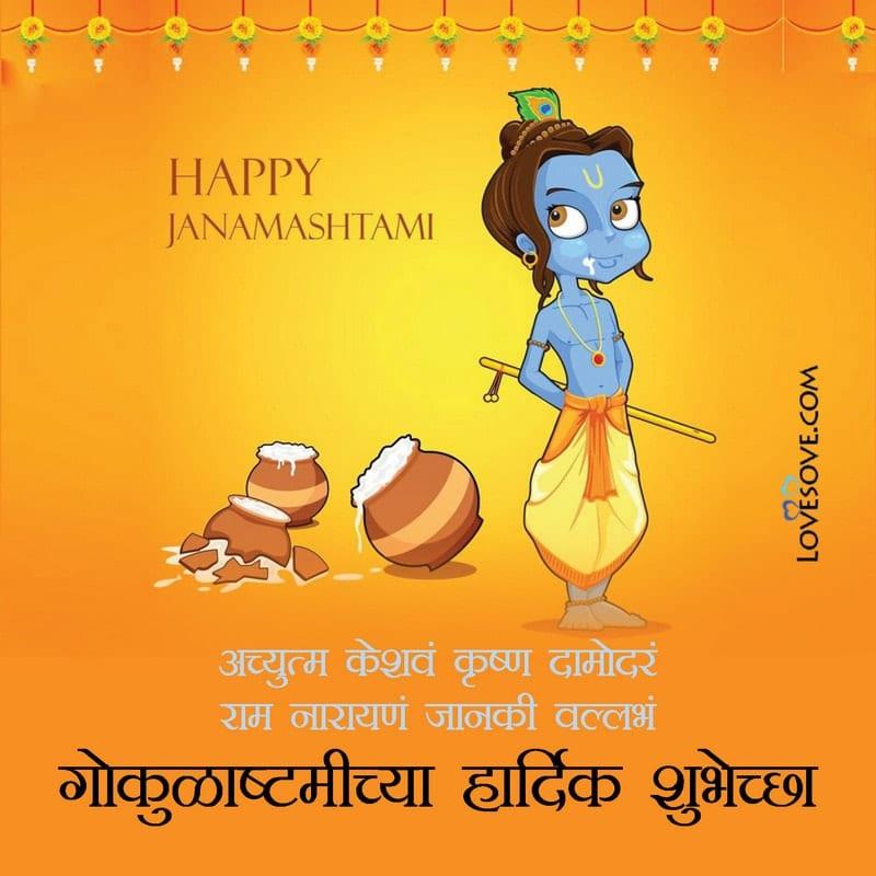 Krishna Janmashtami Wishes In Marathi, Janmashtami Wishes In Marathi, Happy Janmashtami Wishes In Marathi, Krishna Janmashtami Wishes In Marathi Text, Shri Krishna Janmashtami Wishes In Marathi,