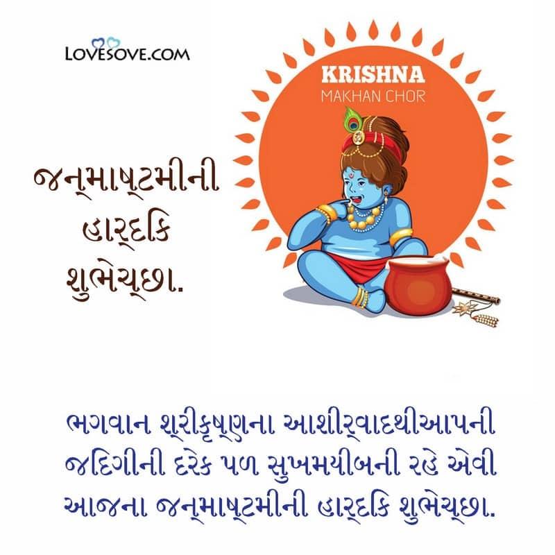 Janmashtami Status In Gujarati, Janmashtami Status Video Gujarati, Happy Janmashtami Status In Gujarati, Janmashtami Quotes In Gujarati, Happy Janmashtami Quotes In Gujarati, Happy Janmashtami Best Quotes In Gujarati,