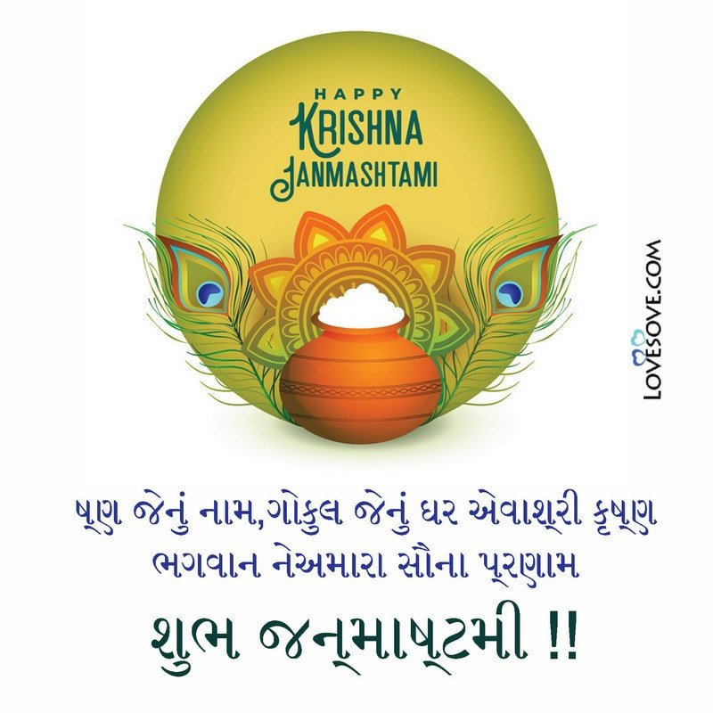 Krishna Janmashtami Quotes In Gujarati, Janmashtami Quotes In Gujarati Language, Janmashtami Messages Gujarati, Janmashtami Messahes In Gujarati,