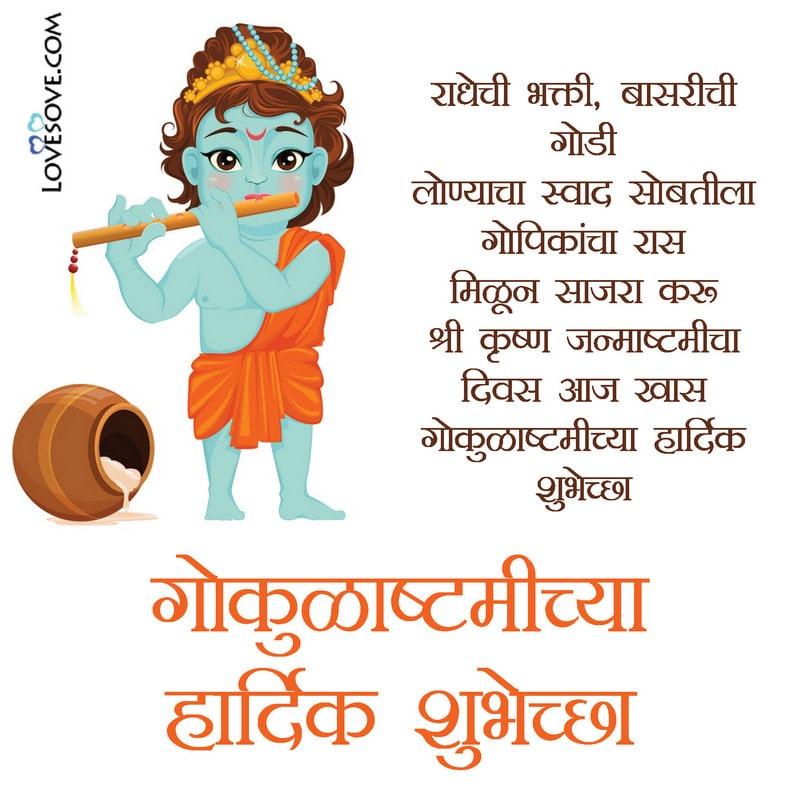 Krishna Janmashtami Status In Marathi, Shree Krishna Janmashtami Status In Marathi, Janmashtami Status In Marathi, Status For Whatsapp In Marathi Krishna Janmashtami, Happy Janmashtami Status In Marathi,