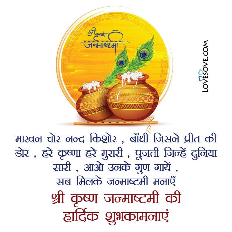 , , krishna janmashtami love shayari lovesove
