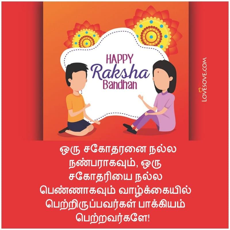 Raksha Bandhan Tamil Wishes & Messages, Tamil Rakhi Status Images, Raksha Bandhan Tamil Wishes, latest status wishes images on raksha bandhan tamil lovesove