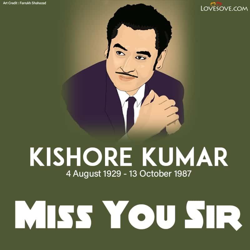 Birthday Kishore Kumar, Kishore Kumar Birthday Special, Kishore Kumar Birthday Photo, Happy Birthday Kishore Kumar, Birthday Of Kishore Kumar,