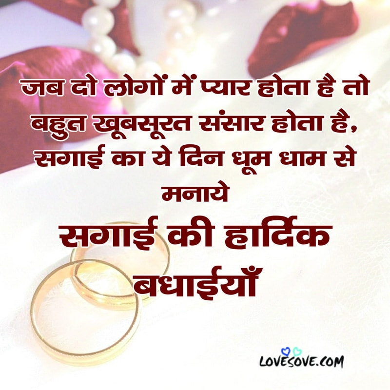 Ring Ceremony Wishes, Ring Ceremony Wishes Message, Ring Ceremony Wishes In Hindi, Ring Ceremony Best Wishes, Ring Ceremony Wishes Quotes, Ring Ceremony Wishes To Sister,