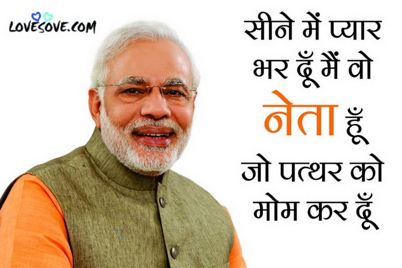 Narendra Modi Quotes, Quotes On Narendra Modi, Quotes By Narendra Modi, Narendra Modi Best Quotes, Narendra Modi Quotes On Education,
