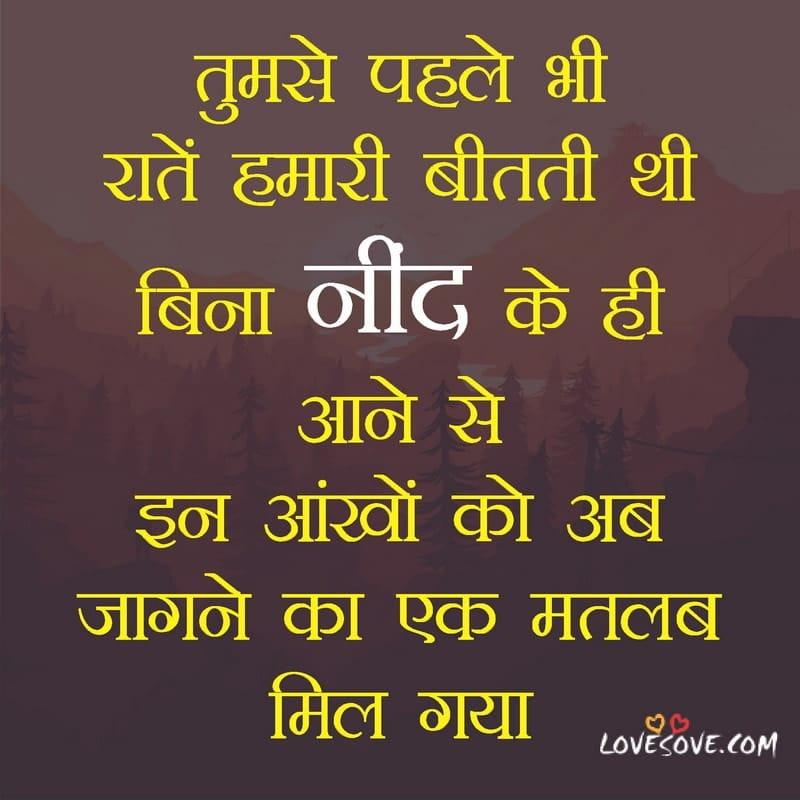 Neend Shayari, Best Hindi Shayari, Neend Shayari In Hindi, Neend Uda Di Shayari, Neend Shayari Hindi,