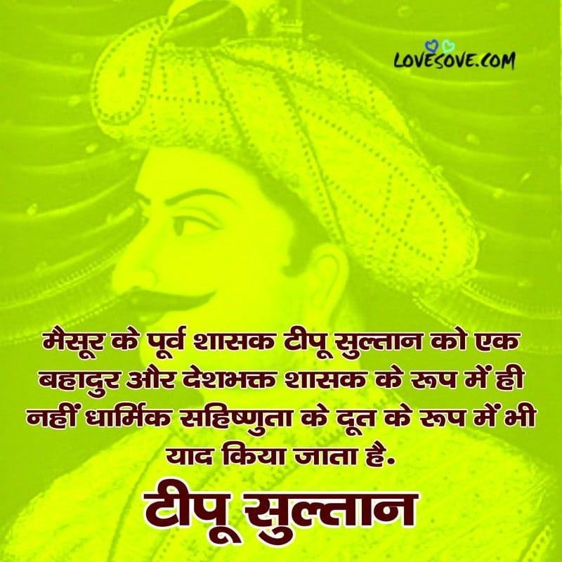 Tipu Sultan Quotes, Quotes By Tipu Sultan, Tipu Sultan Quotes In Hindi, Quotes About Tipu Sultan,